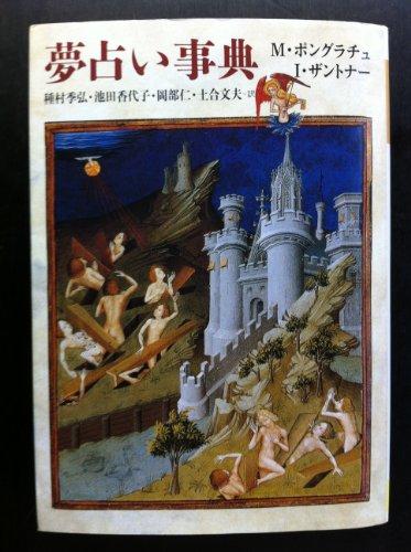 夢占い事典 (河出文庫)