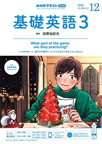 NHKラジオ 基礎英語3 2020年 12月号 [雑誌] (NHKテキスト)