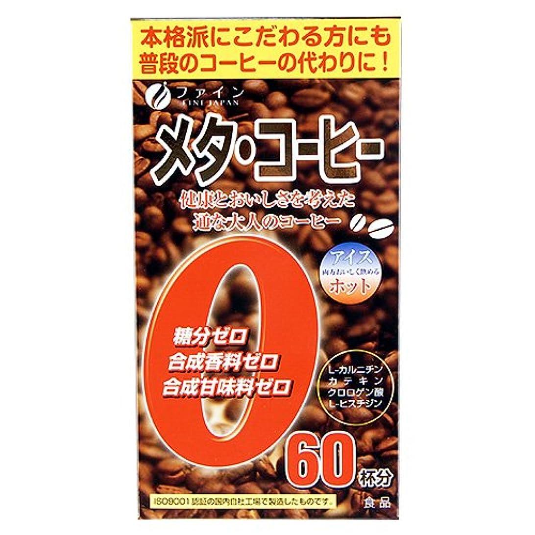 調和のとれたセットする地区メタコーヒー 66g 1.1g×60包 ファイン