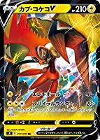 ポケモンカードゲーム PK-S5I-017 カプ・コケコV RR