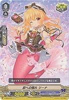 カードファイト!! ヴァンガード/V-EB05/043 恋への憧れ リーナ C