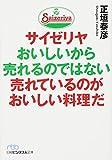 サイゼリヤ おいしいから売れるのではない 売れているのがおいしい料理だ (日経ビジネス人文庫) - 正垣 泰彦