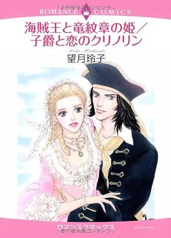 海賊王と竜紋章の姫/子爵と恋のクリノリン (エメラルドコミックス ロマンスコミックス)