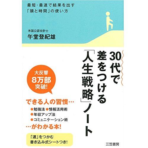 30代で差をつける「人生戦略」ノート | 午堂 登紀雄