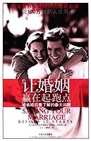 让婚姻赢在起跑点--婚前婚后要了解的七大问题(附赠练习册)
