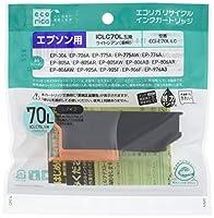 エコリカ エプソン ICLC70L対応リサイクルインクカートリッジ ライトシアン ECI-E70L-LC 目印:さくらんぼ 大容量