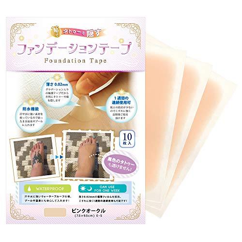ファンデーションテープ (タトゥー隠しシール) 10枚入 ピンクオークル 防水 つや消し 刺青 かくし カバー 日本製 ログインマイライフ foundation tape