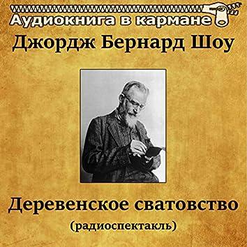Джордж Бернард Шоу - Деревенское сватовство (радиоспектакль)