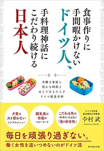 食事作りに手間暇かけないドイツ人、手料理神話にこだわり続ける日本人 共働き家庭に豊かな時間とゆとりをもたらすドイツ流食卓術