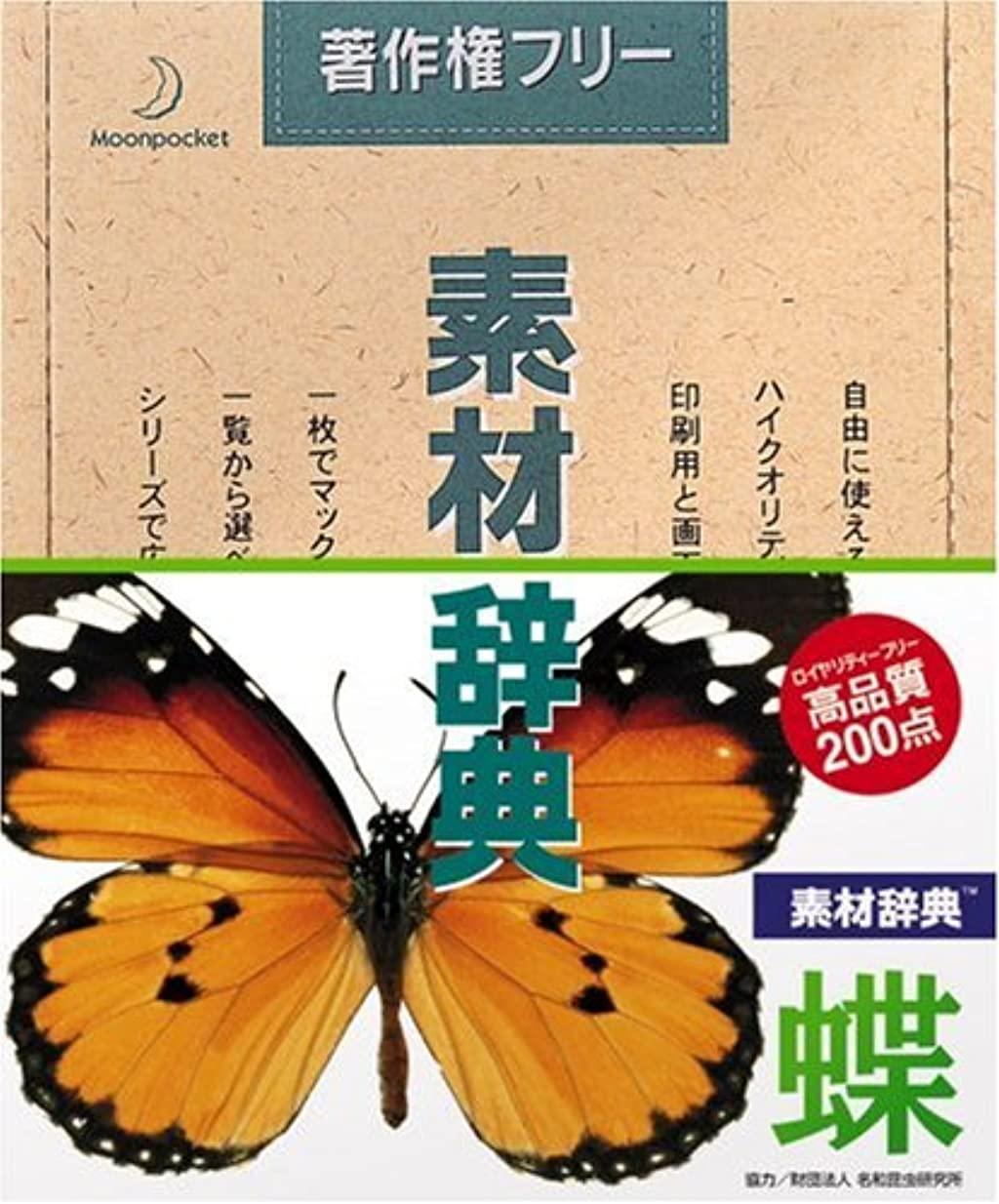 ドライ過言同様に素材辞典 Vol.12 蝶編