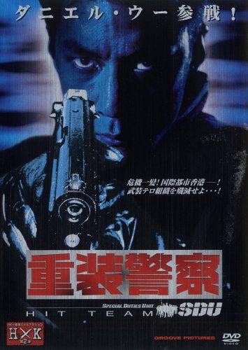 重装警察 [DVD]
