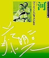 河  ディレクターズ・リマスター版 [Blu-ray]