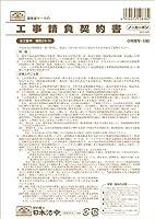 日本法令 建設 26-N/工事請負契約書(ノーカーボン・2枚複写)(請負金額が比較的小額の小工事用)