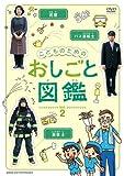 こどものための おしごと図鑑 vol.2[NSDS-18498][DVD]