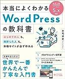本当によくわかるWordPressの教科書 改訂2版 はじめての人も、挫折した人も、本格サイトが必ず作れる (本当によくわかる教科書)