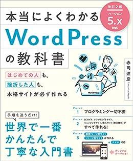 [赤司 達彦]の本当によくわかるWordPressの教科書 改訂2版 はじめての人も、挫折した人も、本格サイトが必ず作れる (本当によくわかる教科書)