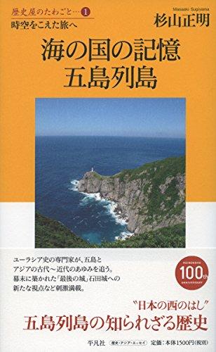 海の国の記憶 五島列島: 時空をこえた旅へ (歴史屋のたわごと)の詳細を見る