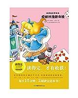 爱丽丝漫游奇境 青少版经典名著推荐 读得完文学经典