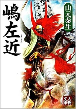 嶋左近 (人物文庫)