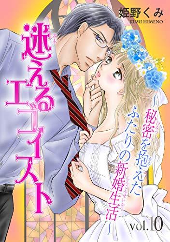 迷えるエゴイスト~秘密を抱えたふたりの新婚生活~10 (素敵なロマンス)