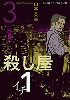 [山本英夫]の殺し屋1(イチ)3
