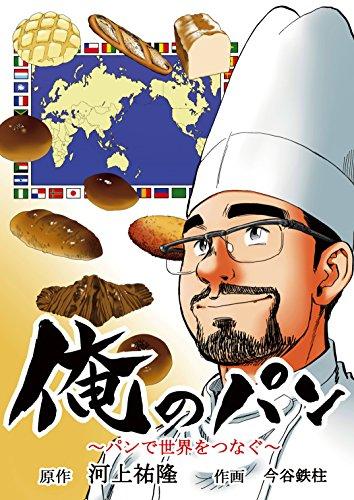 ORE NO PAN: OKAYAMA KOUBO Kawakami Tsunetaka MONOGATARI (Sodensya Comic) (Japanese Edition)