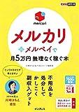 できるポケット メルカリ+メルペイで月5万円 無理なく稼ぐ本 できるポケットシリーズ
