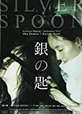 銀の匙 -SILVER SPOON-[DVD]