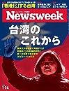 ニューズウィーク日本版特別編集 台湾のこれから〈2020年 1/14日号〉 雑誌