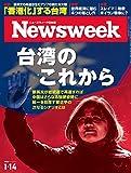 ニューズウィーク日本版 「特集:台湾のこれから」〈2020年1月14日号〉 [雑誌]