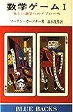 数学ゲーム 1 楽しい数学へのアプローチ (ブルーバックス 248)
