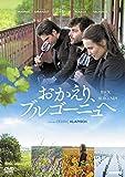 おかえり、ブルゴーニュへ[DVD]