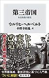 第三帝国 ある独裁の歴史 (角川新書)