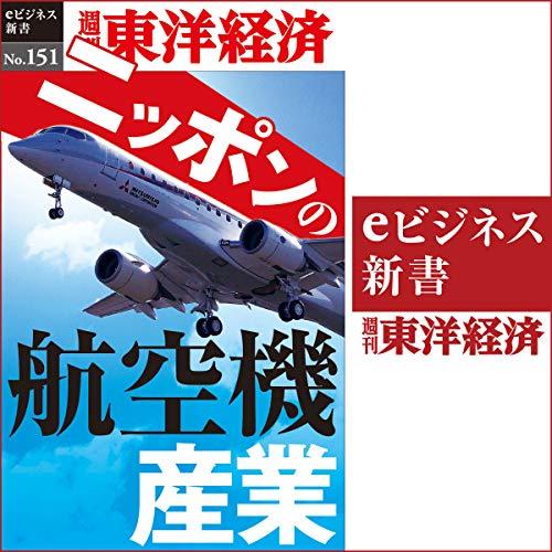 『ニッポンの航空機産業 (週刊東洋経済eビジネス新書 No.151)』のカバーアート