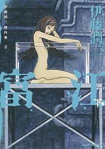 伊藤潤二傑作集 2巻 表紙画像