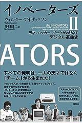 イノベーターズ2 天才、ハッカー、ギークがおりなすデジタル革命史 Kindle版