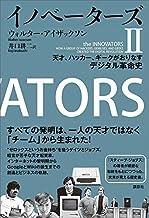 表紙: イノベーターズ2 天才、ハッカー、ギークがおりなすデジタル革命史   ウォルター・アイザックソン