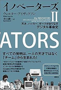 [ウォルター・アイザックソン, 井口耕二]のイノベーターズ2 天才、ハッカー、ギークがおりなすデジタル革命史