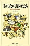 目立ちたがり屋の鳥たち: 面白い鳥の行動生態