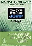 ゴーディマ短篇小説集 JUMP
