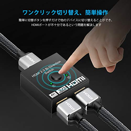 HDMI切替器hdmiセレクター双方向HDMI分配器4K/3D/1080p2入力1出力1入力2出力手動切り替え電源不要AppleTV/ChromecastStick/液晶テレビ/Xbox/PS3/PS4など対応