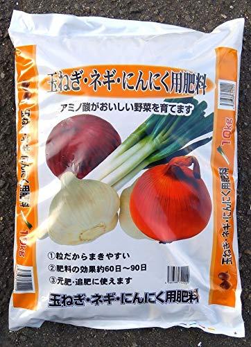 玉ねぎ・ネギ・にんにく用肥料 10kg 農家の方や家庭菜園に 有機質肥料 有機栽培 アミノ酸がおいしい野菜を育てます 園芸 ガーデニング