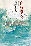 白昼堂々(凜一シリーズ) (集英社文庫)