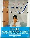 woman j―細江純子写真集