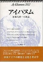 アイハヌム―加藤九祚一人雑誌〈2002〉