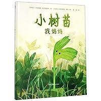 森林鱼童书·自然科普童话:小树苗找妈妈