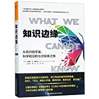 What We Cannot Know (Chinese Edition)