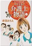 スマイル!!介護士物語 3―みんなの介護入門書!!