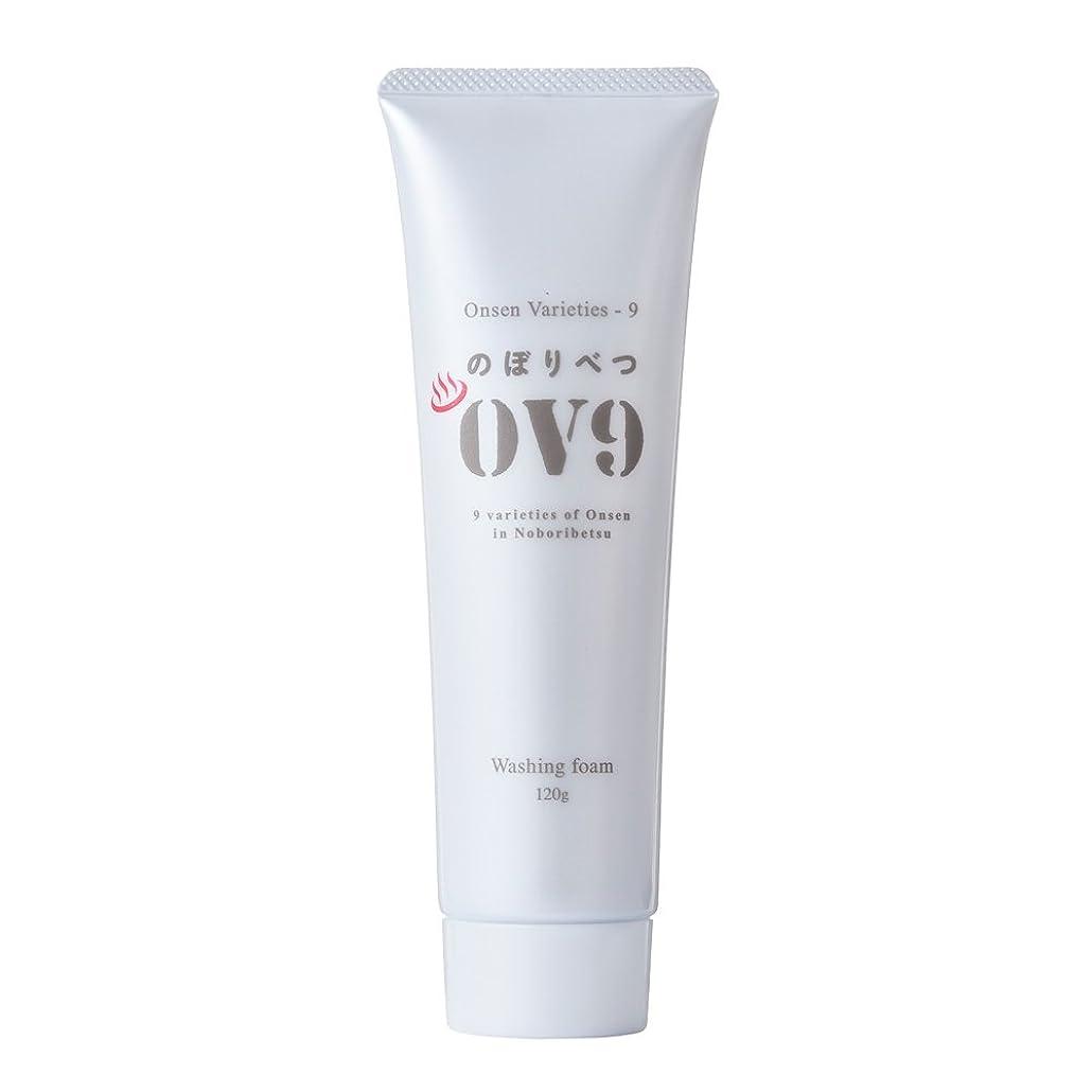 パフ優先隣接のぼりべつ OV9 洗顔フォーム 120g