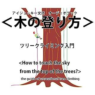 『ツリークライミング入門 <木の登り方>』のカバーアート